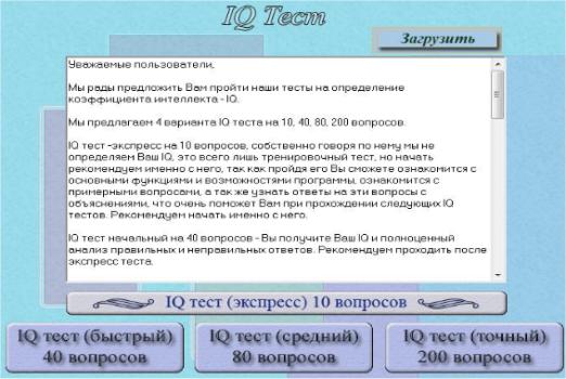 Проверь свой IQ!